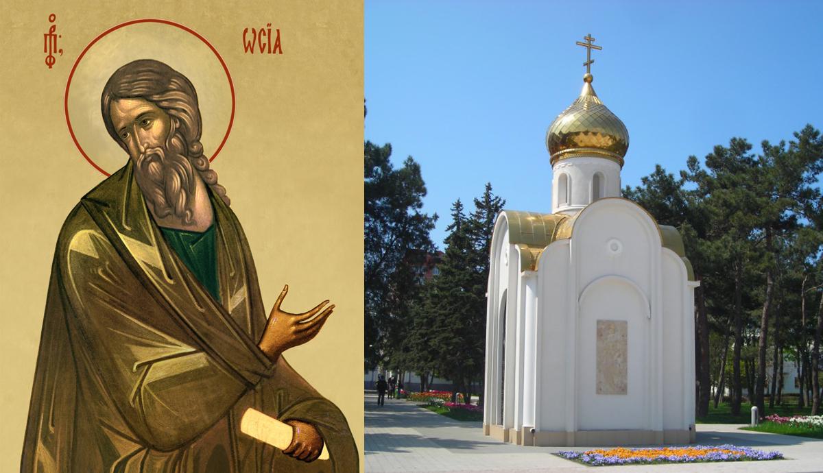 Казачьи святые. Святой пророк Осия