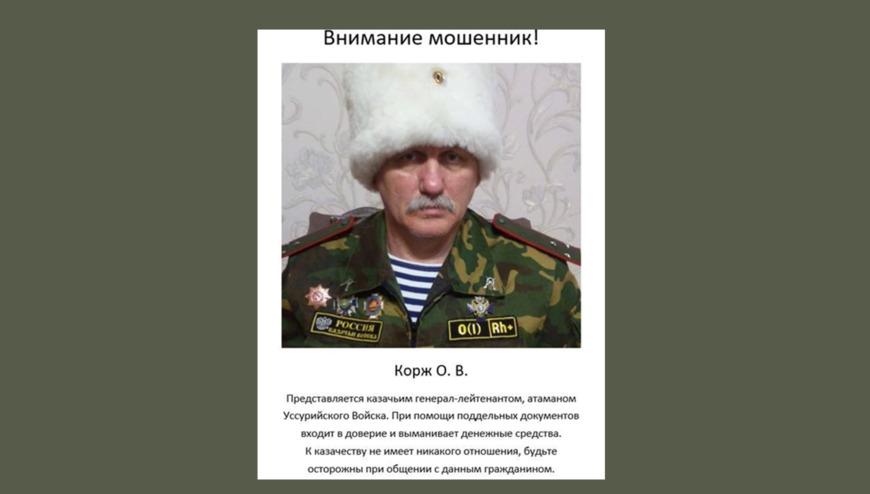 Корж Олег Владимирович