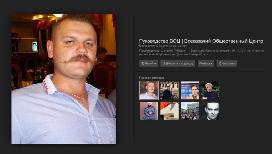 Воронцов Максим Сергеевич
