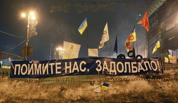 Майдан все еще долбит?