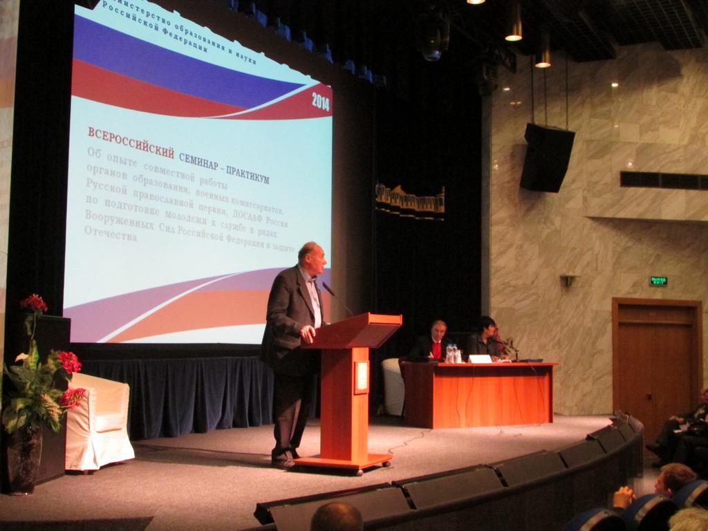 Итоги всероссийского семинара-практикума
