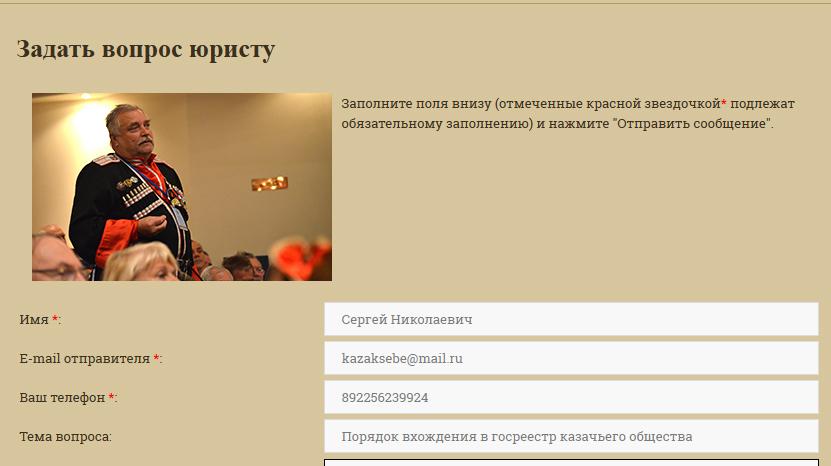 О юридической помощи казакам и казачьим организациям