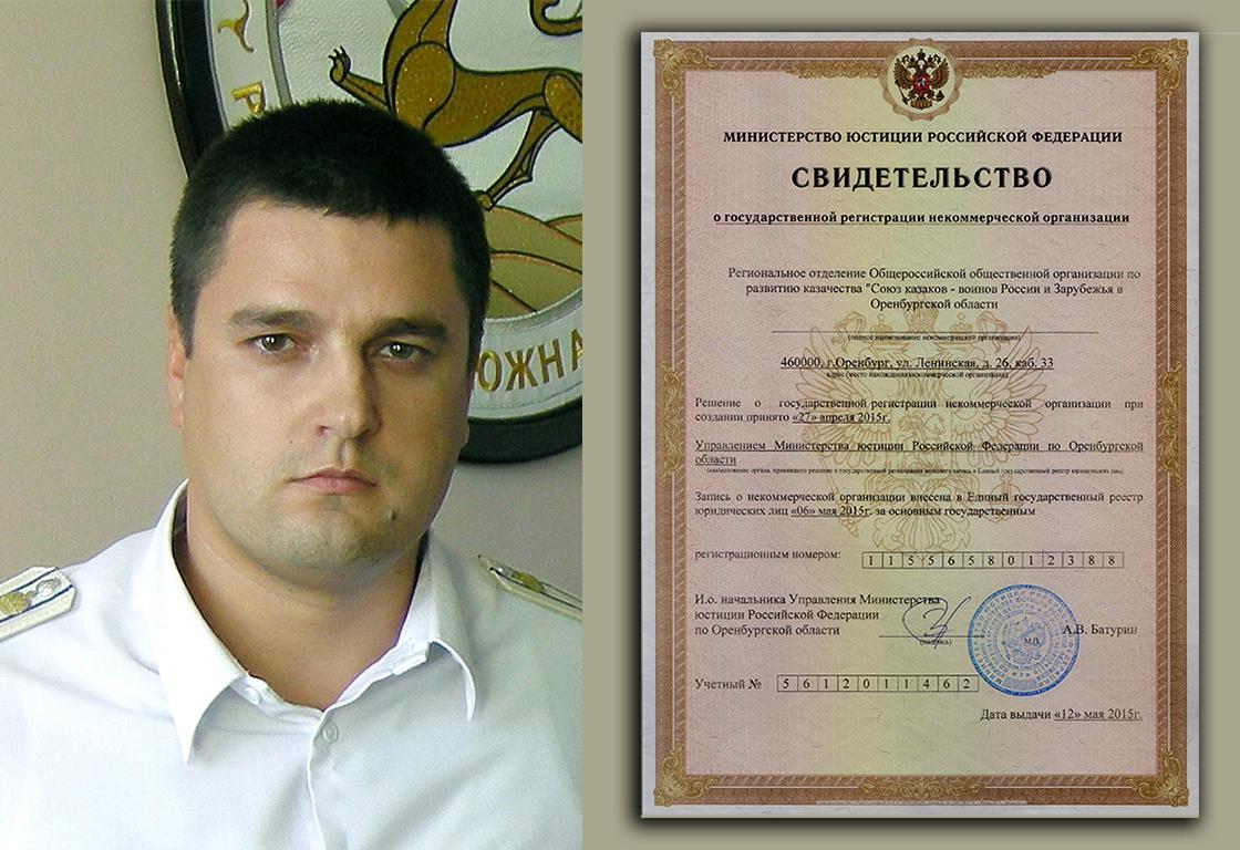 Оренбургский отдел СКВРиЗ обрёл правовую основу