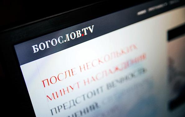 В интернете появился новый православный ресурс bogoslov.tv