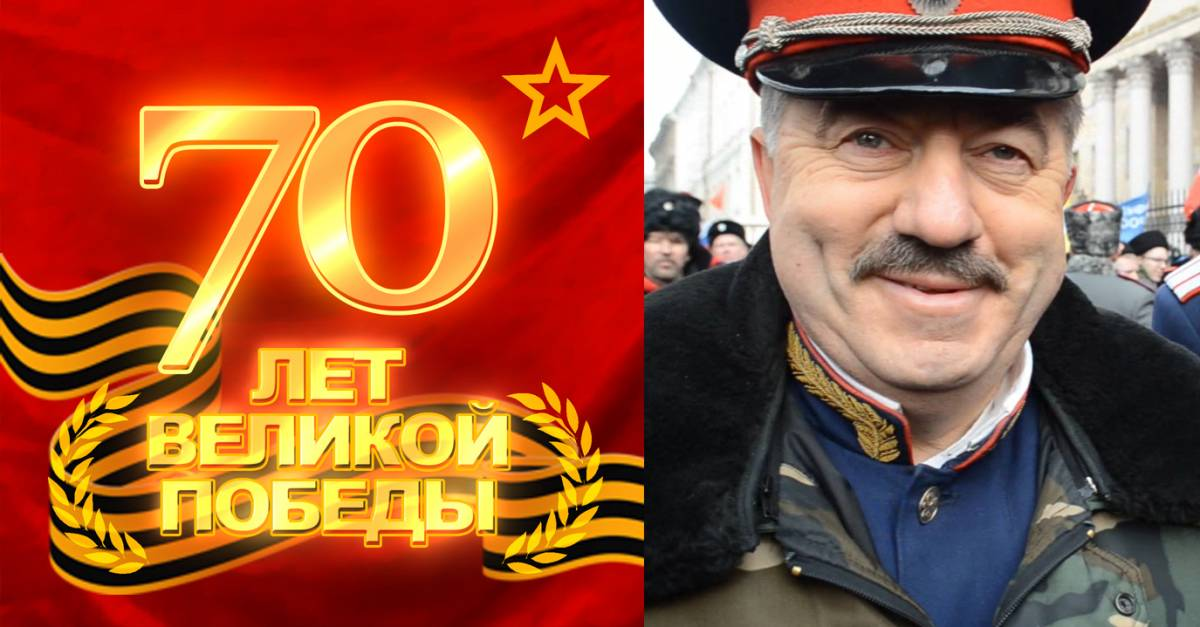 Поздравление Верховного Атамана СКВРиЗ Виктора Водолацкого