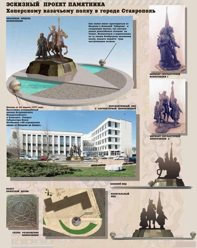 В Ставрополе собираются установить памятник Хоперскому казачьему полку