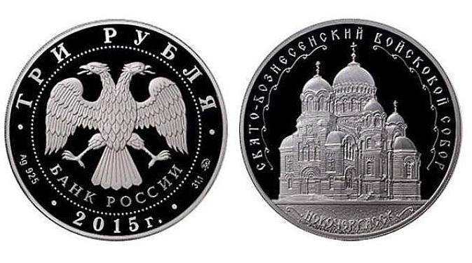 Новочеркасский Вознесенский войсковой собор появился на рубле