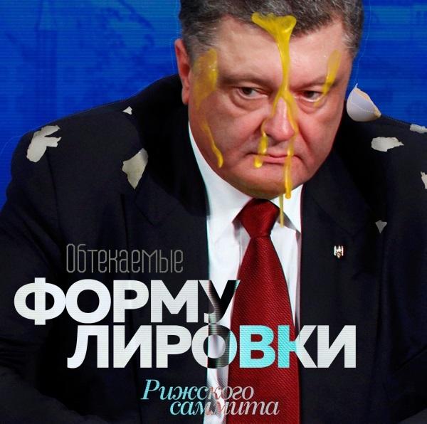 Украина не Европа. Итоги Рижского саммита
