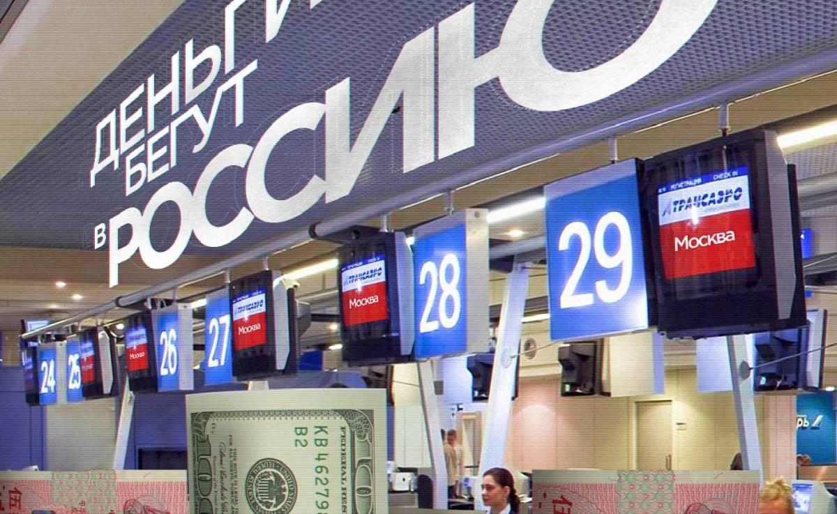 Деньги выбирают Москву