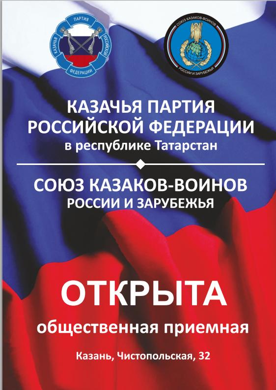 В Казани открыта Общественная приёмная Казачьей партии Российской Федерации