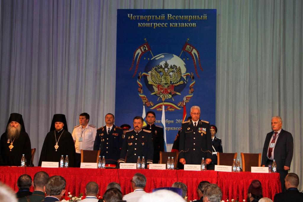 Кто приедет на Всемирный конгресс казаков