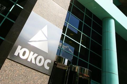Как быть России с делом ЮКОСа?