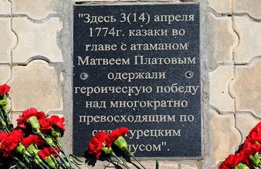 На Ставрополье выбрали авторов создания памятника казакам и атаману Матвею Платову
