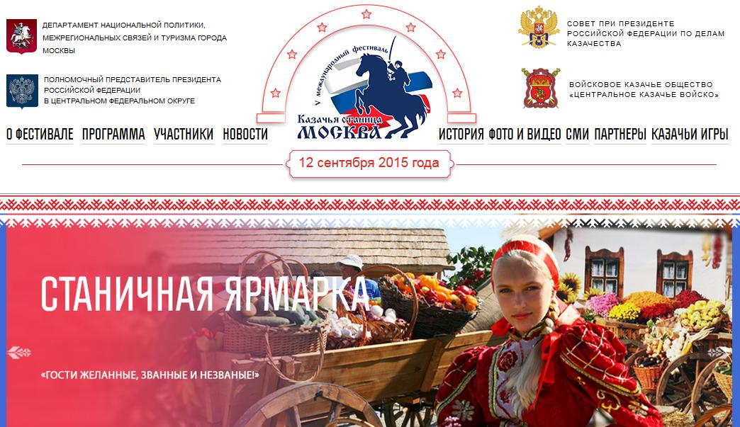 V Международный фестиваль «Казачья станица Москва» пройдет в столице 12 сентября