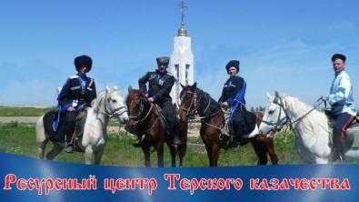 Казачий ресурсный центр создадут на Ставрополье
