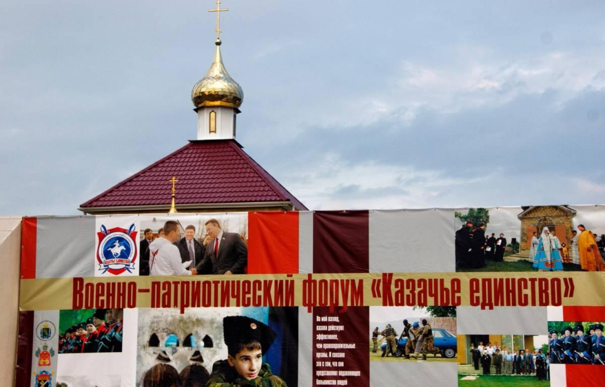 В станице Темнолесской открылся IV форум казачьей молодёжи