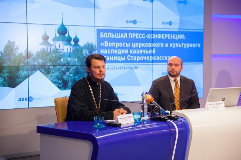 Пресс-конференция, посвященная вопросам церковного и культурного наследия казачьей станицы Старочеркасской