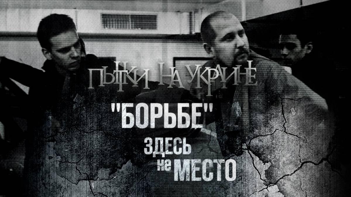 Доклад: Пытки и убийства политзаключенных на Украине носят системный характер
