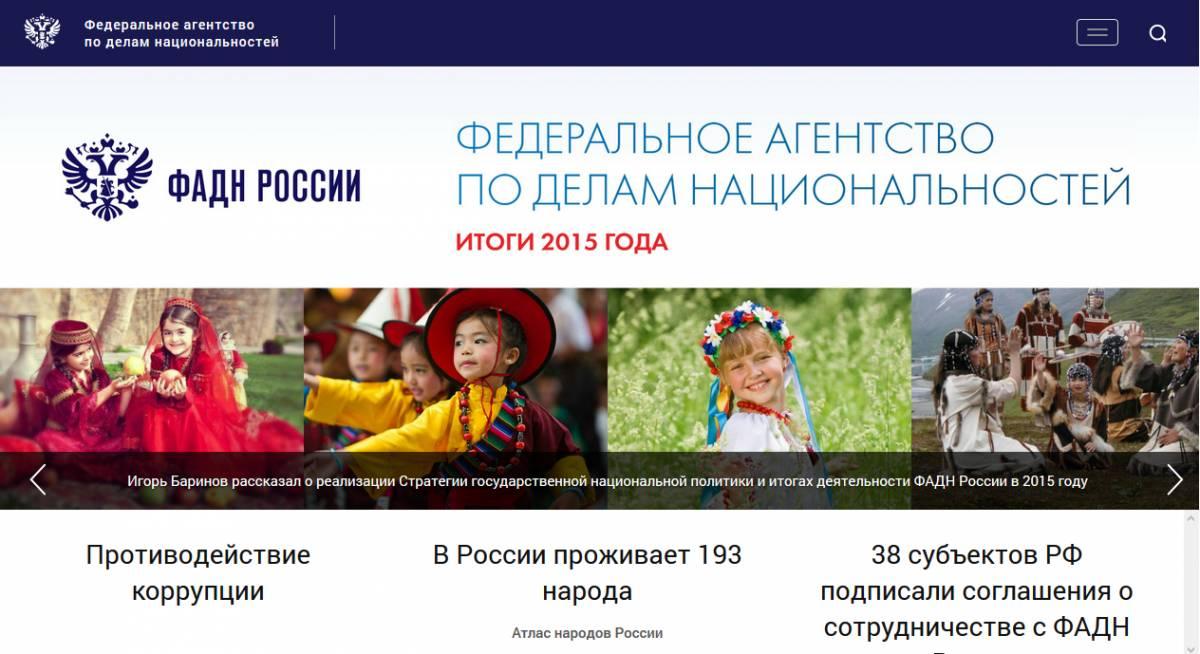 Федеральное агентство по делам национальностей проводит конкурс на формирование экспертного совета по делам казачества