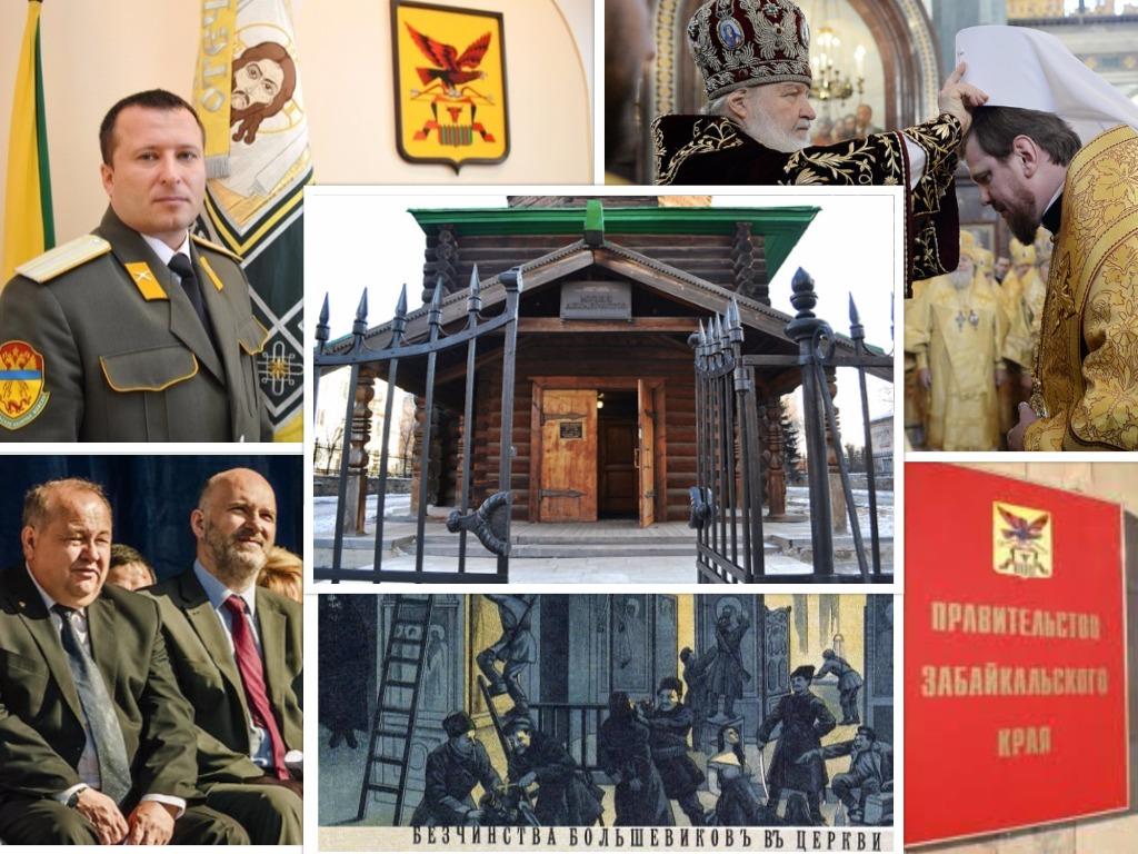 Призыв казаков Австралии: мобилизоваться на защиту храма св. Архангела Михаила в Чите