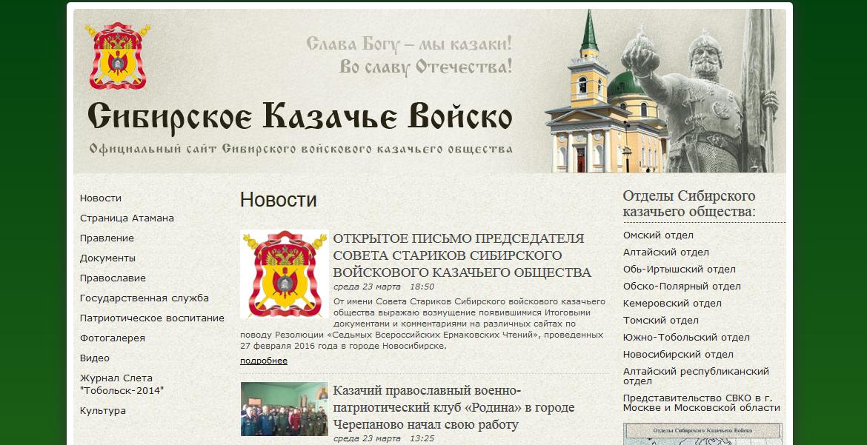 Открытое письмо от имени Совета Стариков Сибирского войскового казачьего общества