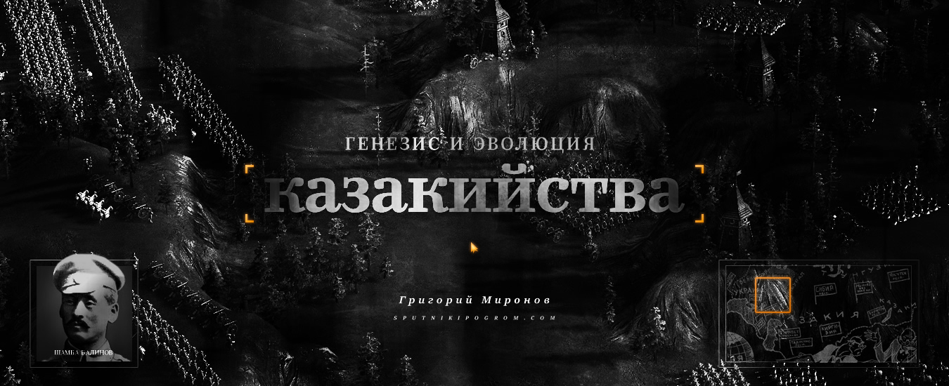 Генезис и эволюция казакийства