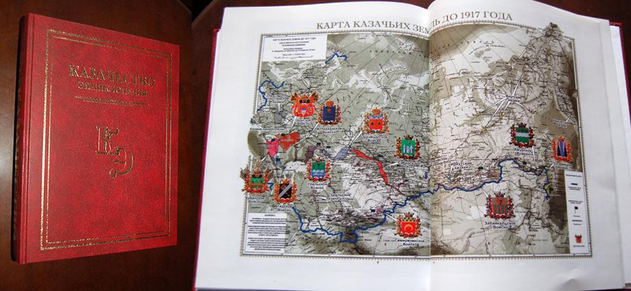 Обращение Союз казаков России к научной и казачьей общественности