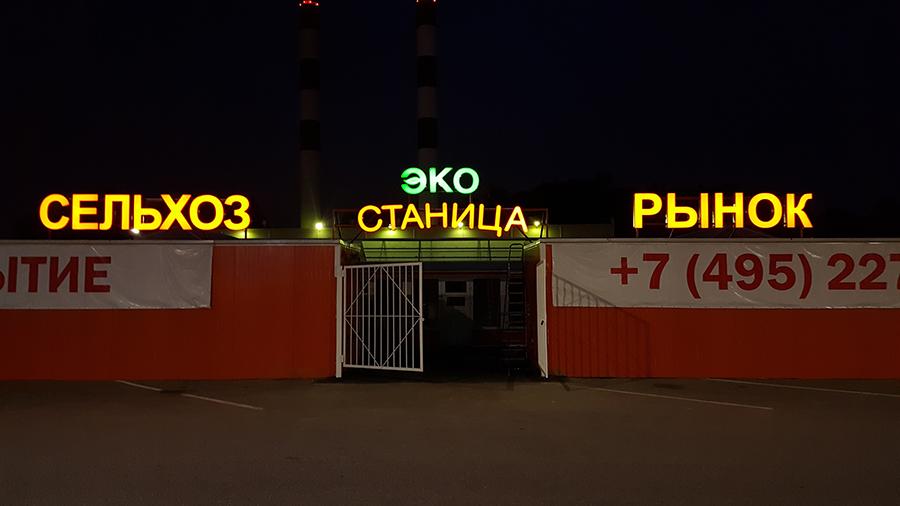 Сельхозрынок «ЭКО-Станица» открывается в Московской области