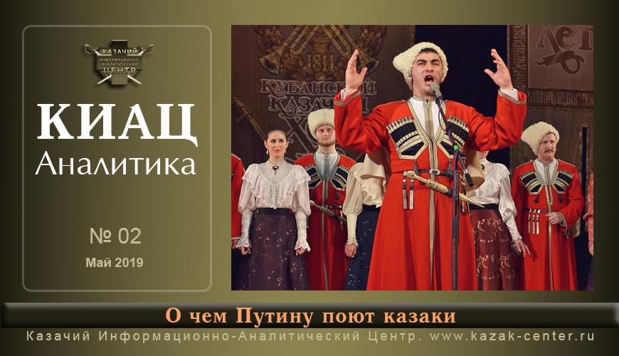 О чем Путину поют казаки