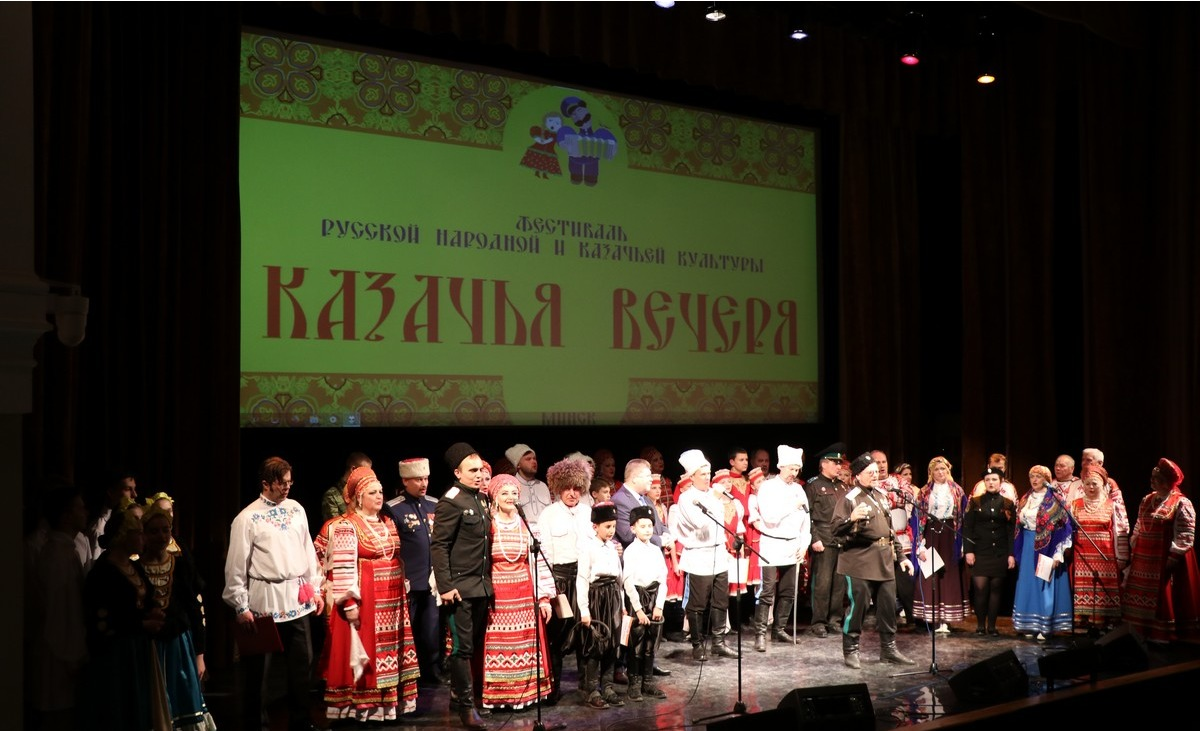 В Минске состоялся III Международный фестиваль русской народной и казачьей культуры «Казачья Вечеря»