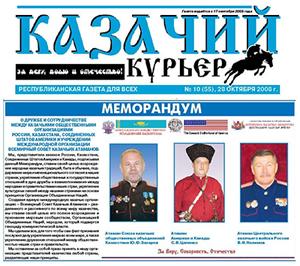Всемирный Совет казачьих атаманов