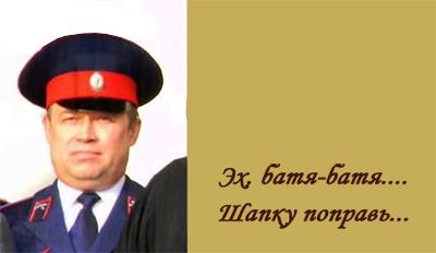 Атаман Виктор Гончаров обманул атаманов Войска Донского
