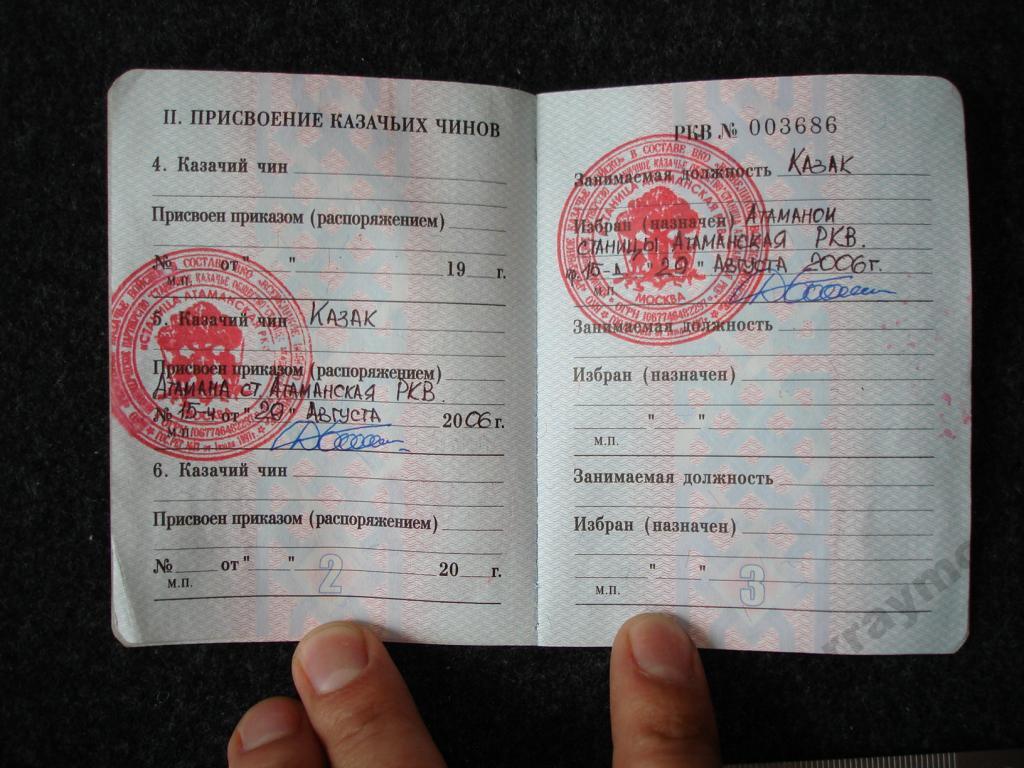 удостоверение казака нового образца купить img-1