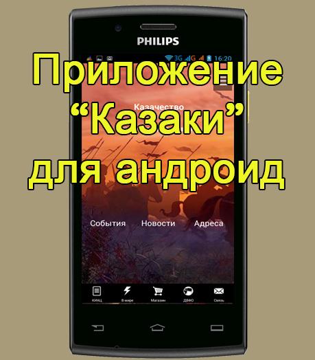 Приложение для андроид